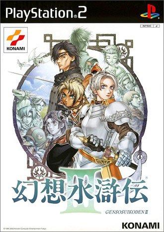 【中古】PS2 幻想水滸伝III【ゆうメール送料無料】