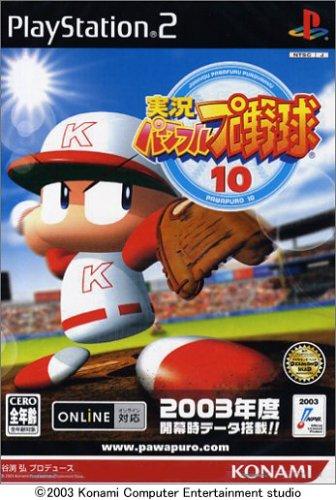 【中古】PS2 実況パワフルプロ野球10【ゆうメール送料無料】