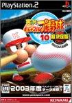 【中古】PS2 実況パワフルプロ野球10 超決定版2003【ゆうメール送料無料】