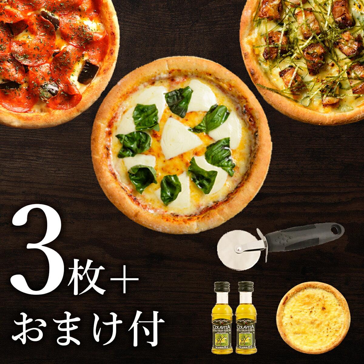 ピザ冷凍 / 送料無料!2種類の3枚ピザセットから選べるお試しセット(シーフードピザ、チーズピザ他)/ さっぱりチーズ・ライ麦全粒粉ブレンド生地・直径役20cm