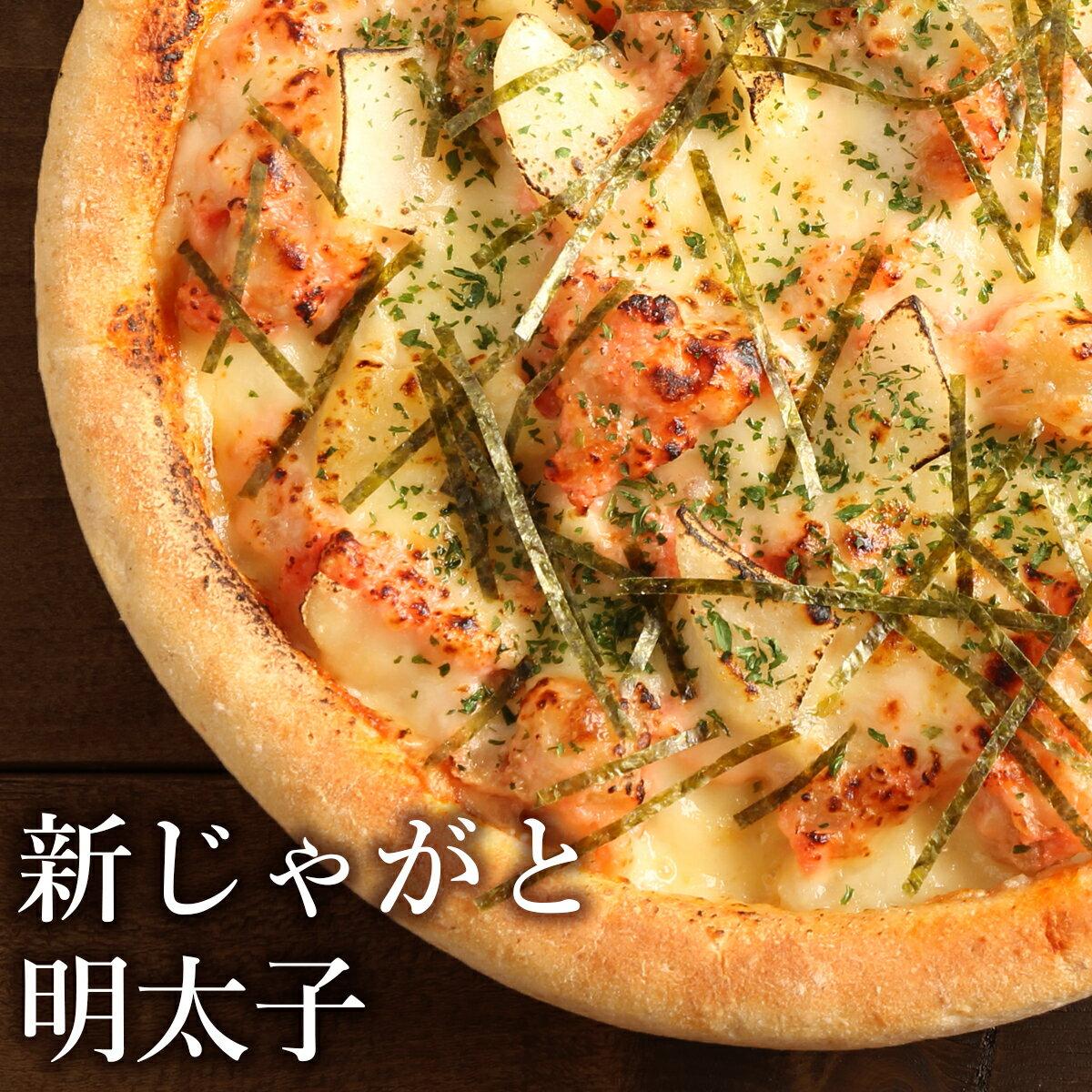 ピザ冷凍 / 新じゃがと明太子のピザ / まろやかな口当たりのさっぱりクリームチーズ・ライ麦全粒粉ブレンド生地・直径役20cm