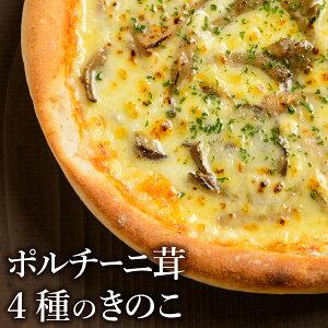 ピザ冷凍 / イタリア産ポルチーニ茸と4種きのこのクリームピッツァ / ライ麦全粒粉ブレンド生地・直径役20cm