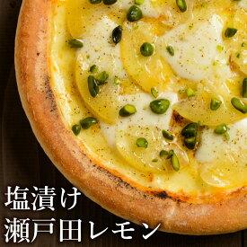 ピザ冷凍 / 瀬戸内産レモンの塩漬けとモッツァレラとリコッタチーズのピッツァ / さっぱりチーズ・ライ麦全粒粉ブレンド生地・直径役20cm