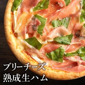 ピザ冷凍 / フランス産ブリーチーズとパルマ産18ヶ月熟成生ハムのピッツァ / フレッシュバジル・さっぱりチーズ・ライ麦全粒粉ブレンド生地・直径役20cm
