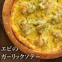 ピザ冷凍 / エビのガーリックハーブソテーのピッツァ(シャンパンや白ワインに合うぷりぷりエビのピザ)/ さっぱりチーズ・ライ麦全粒粉ブレンド生地・直径役20cm