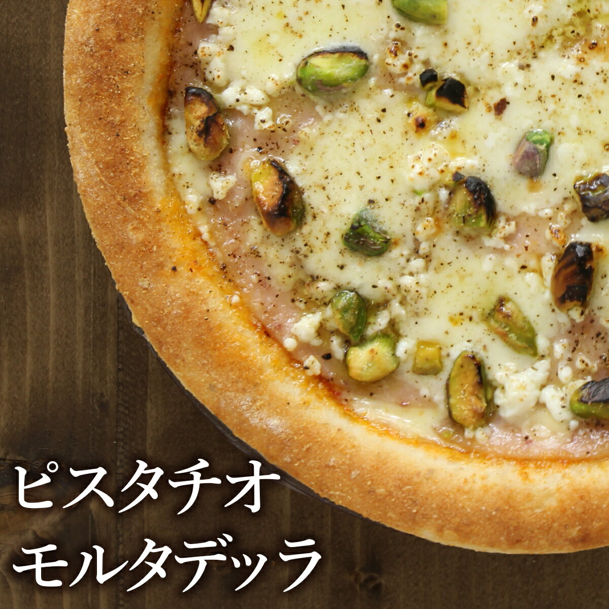 ピザ冷凍 / モルタデッラハムとピスタチオのピッツァ(モッツァレラとリコッタチーズものせて)/ さっぱりチーズ・ライ麦全粒粉ブレンド生地・直径役20cm