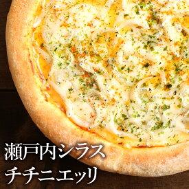 ピザ冷凍 / 瀬戸内シラスのピッツァ チチニエッリ / さっぱりチーズ・ライ麦全粒粉ブレンド生地・直径役20cm