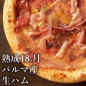 ピザ冷凍 / たっぷりあとのせ パルマ産18ヶ月熟成生ハムのピッツァ / さっぱりチーズ・ライ麦全粒粉ブレンド生地・直径役20cm