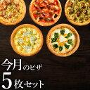 ピザ冷凍 / 送料無料!店長オススメ今月のピザ5枚セット / さっぱりチーズ・ライ麦全粒粉ブレンド生地・直径役20cm