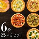 ピザ冷凍 / 送料無料!選べるピザ6枚セット (マルゲリータ、シーフードピザ、チーズピザ、ビスマルク他)/ さっぱり…