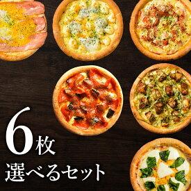 ピザ冷凍 / 送料無料!選べるピザ6枚セット (マルゲリータ、シーフードピザ、チーズピザ、ビスマルク他)/ さっぱりチーズ・ライ麦全粒粉ブレンド生地・直径役20cm