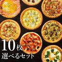 ピザ冷凍 / 送料無料!選べるピザ10枚セット (マルゲリータ、シーフードピザ、チーズピザ、ビスマルク他)/ さっぱり…