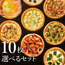 ピザ冷凍 / 送料無料!選べるピザ10枚セット (マルゲリータ、シーフードピザ、チーズピザ、ビスマルク他)【あす楽対応】/ さっぱりチーズ・ライ麦全粒粉ブレンド生地・直径役20cm