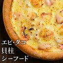 ピザ冷凍 / ローストした魚介のピッツァ(シーフードピザ、生地が香ばしいピザ)/ さっぱりチーズ・ライ麦全粒粉ブレンド生地・直径役20cm