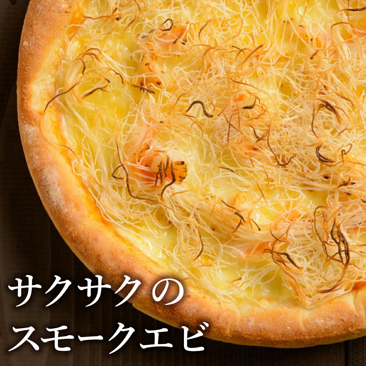 ピザ冷凍 / スモークエビのサクサクッピザ(極細のサクサク生地がのった新食感ピザ)/ さっぱりチーズ・ライ麦全粒粉ブレンド生地・直径役20cm