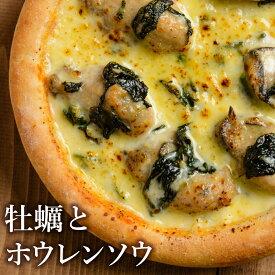 ピザ冷凍 / 広島県産カキのピザ(旨み濃厚な牡蠣とほうれん草のクリーム煮のピザ)/ さっぱりチーズ・ライ麦全粒粉ブレンド生地・直径約20cm