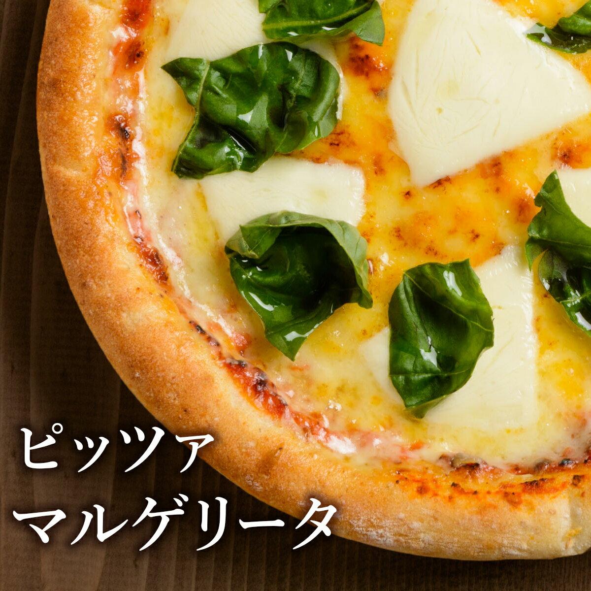 ピザ冷凍 / マルゲリータ(モッツァレラチーズと沖縄産バジルのシンプルで飽きないピザ)/ さっぱりチーズ・ライ麦全粒粉ブレンド生地・直径役20cm