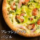 ピザ冷凍 / フレッシュトマトとクリームチーズとバジルのピザ / さっぱりチーズ・ライ麦全粒粉ブレンド生地・直径役20cm
