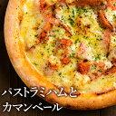 ピザ冷凍 / パストラミハムとカマンベールのピザ(香辛料とマヨネーズの風味豊かなピザ)/ さっぱりチーズ・ライ麦全…
