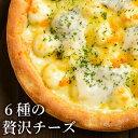 ピザ冷凍 / 6種の贅沢チーズピザ(マリボーチーズ、ゴーダチーズ、ゴルゴンゾーラ、モッツァレラ、グラナパダーノ)/ ライ麦全粒粉ブレンド生地・直径役20cm