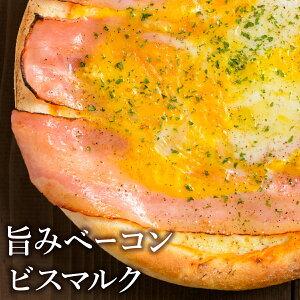 ピザ冷凍 / ビスマルク(とろ〜り半熟玉子と旨みベーコンのピザ)/ さっぱりチーズ・ライ麦全粒粉ブレンド生地・直径役20cm