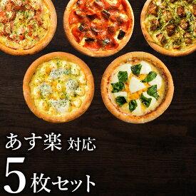 ピザ冷凍 / 送料無料!選べるピザ5枚セット【あす楽対応】(マルゲリータ、シーフードピザ、チーズピザ、照り焼きチキン他)/ さっぱりチーズ・ライ麦全粒粉ブレンド生地・直径役20cm