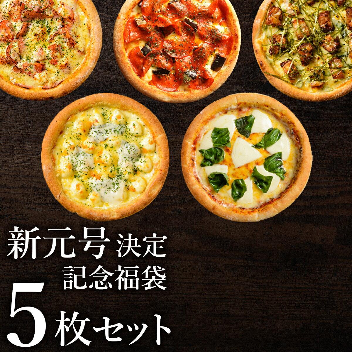 ピザ冷凍 / 送料無料! 新元号「令和」決定記念!選べるピザ福袋5枚セット(マルゲリータ、シーフードピザ、チーズピザ、ビスマルク他)/ さっぱりチーズ・ライ麦全粒粉ブレンド生地・直径役20cm