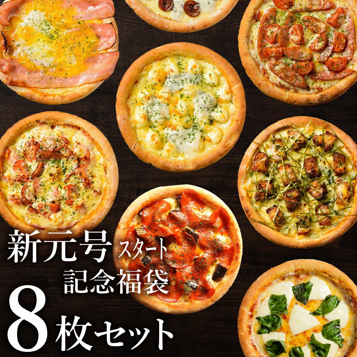 ピザ冷凍 / 送料無料! 新元号「令和」スタート記念!選べるピザ福袋8枚セット(マルゲリータ、シーフードピザ、チーズピザ、ビスマルク他)/ さっぱりチーズ・ライ麦全粒粉ブレンド生地・直径役20cm