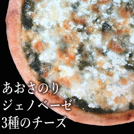 ピザ冷凍 / イタリア産フレッシュチーズ3種とあおさジェノベーゼのピッツァ(鹿児島県産青さのり使用)/ さっぱりチーズ・ライ麦全粒粉ブレンド生地・直径役20cm
