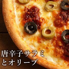 ピザ冷凍 / ンドゥイヤとオリーブのピッツァ カラブレーゼ(ピリ辛サラミペースト)/ さっぱりチーズ・ライ麦全粒粉ブレンド生地・直径役20cm