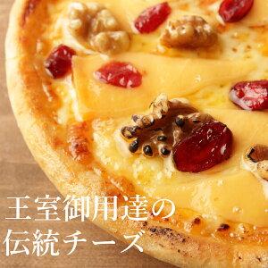 ピザ冷凍 /オランダ王室御用達チーズ使用! ピッツァ ベームスター ロイヤルグランクリュ/ さっぱりチーズ・ライ麦全粒粉ブレンド生地・直径役20cm