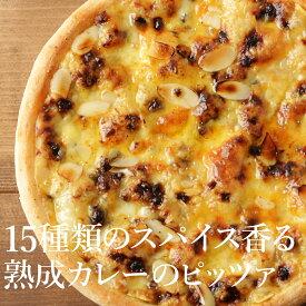 ピザ冷凍 / 15種類のスパイス香る熟成カレーのピッツァ/さっぱりチーズ・ライ麦全粒粉ブレンド生地・直径役20cm