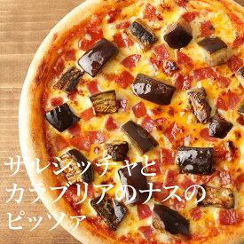 サルシッチャとカラブリアのナスのピッツァ ンドゥイヤのピリ辛トマトソース/ピザ冷凍 さっぱりチーズ・ライ麦全粒粉ブレンド生地・直径約20cm