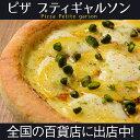 冷凍ピザ / 広島瀬戸田産レモンの塩漬けとモッツァレラとリコッタチーズのピッツァ