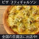 冷凍ピザ / エビのガーリックハーブソテーのピッツァ