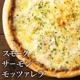 ピザ冷凍 / スモークサーモンとモッツァレラのピッツァ / さっぱりチーズ・ライ麦全粒粉ブレンド生地・直径役20cm