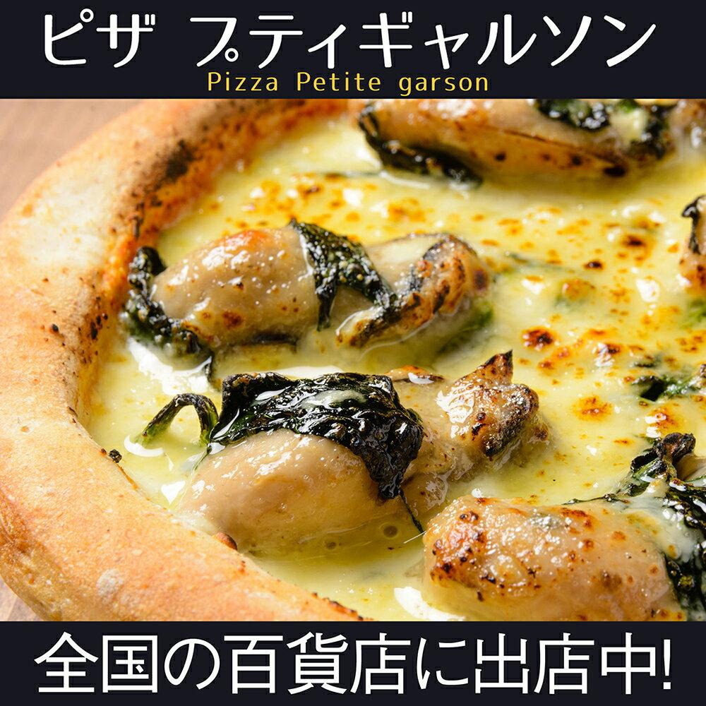 ピザ冷凍 / 広島県産カキのピザ(旨み濃厚な牡蠣とほうれん草のクリーム煮のピザ)/ さっぱりチーズ・ライ麦全粒粉ブレンド生地・直径役20cm