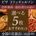 冷凍ピザ / 【送料無料】選べるピザ5枚セット!