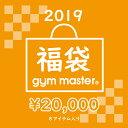 gym master (ジムマスター) ≪2019 HAPPY BAG≫