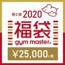 gym master (ジムマスター) 2020 HAPPY BAG 福袋 メンズ レディース アウトドア カジュアル ブランド 25,000円 4000