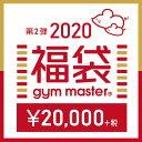 gym master (ジムマスター) 2020 HAPPY BAG 福袋 メンズ レディース アウトドア カジュアル ブランド 20,000円 4001