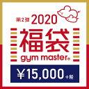 gym master (ジムマスター) 2020 HAPPY BAG 福袋 メンズ レディース アウトドア カジュアル ブランド 15,000円 4002