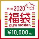 gym master (ジムマスター)≪2020 HAPPY BAG≫ 2020 HAPPY BAG 福袋 メンズ レディース アウトドア カジュアル ブランド 1万…