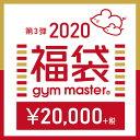 gym master (ジムマスター)|2020|HAPPY BAG|福袋|メンズ|レディース|アウトドア|カジュアル|ブランド|20,000円|4001