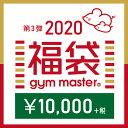 gym master (ジムマスター)≪2020 HAPPY BAG≫|2020|HAPPY BAG|福袋|メンズ|レディース|アウトドア|カジュアル|ブランド|1万…