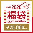 gym master (ジムマスター)|2020|HAPPY BAG|福袋|メンズ|レディース|アウトドア|カジュアル|ブランド|25,000…