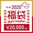 gym master (ジムマスター)|2020|HAPPY BAG|福袋|メンズ|レディース|アウトドア|カジュアル|ブランド|20,000…