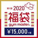 gym master (ジムマスター)|2020|HAPPY BAG|福袋|メンズ|レディース|アウトドア|カジュアル|ブランド|15,000…