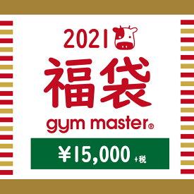 gym master (ジムマスター)|2021|HAPPY BAG 福袋|メンズ|レディース|アウトドア|カジュアル|ブランド|15,000円|4002