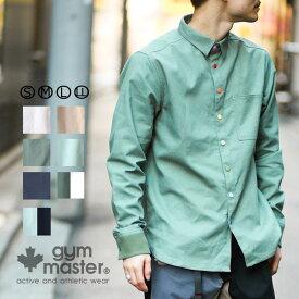 gym master(ジムマスター) 公式カラフルスナップボタン 2WAY綿麻シャツカジュアル|バンドカラー|メンズ|レディース|シャツ|袖リブ|コットン|無地|シンプル|ブランド|ユニセックス|春|長袖|ワイシャツ|Yシャツ リネン|白|緑|青|紺|G102658